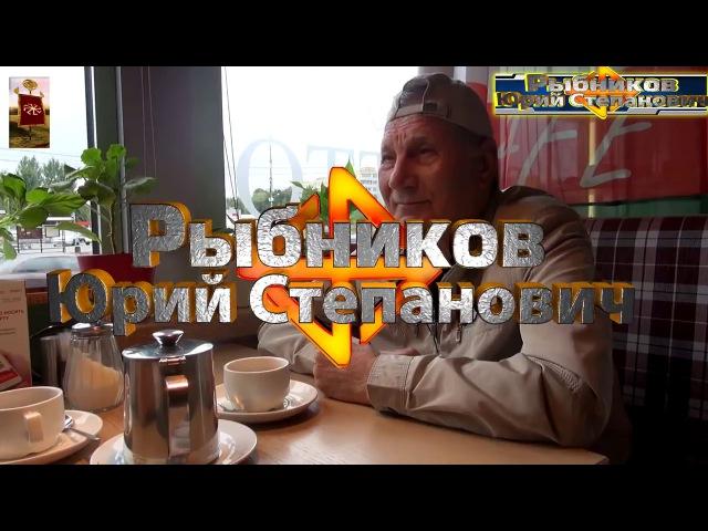 Как сионизм оккупировал Русов Русь Юрий Степанович Рыбников
