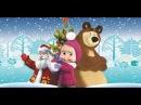 Новый год ровно в полночь придет Детские песни