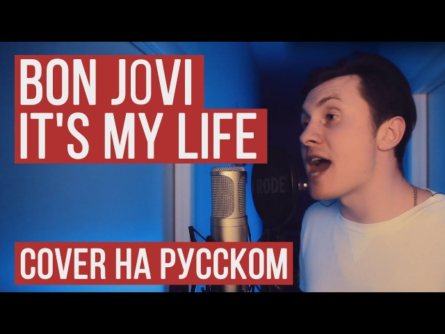 Bon Jovi - Its My Life (На русском от RADIO TAPOK | Кавер | Cover)
