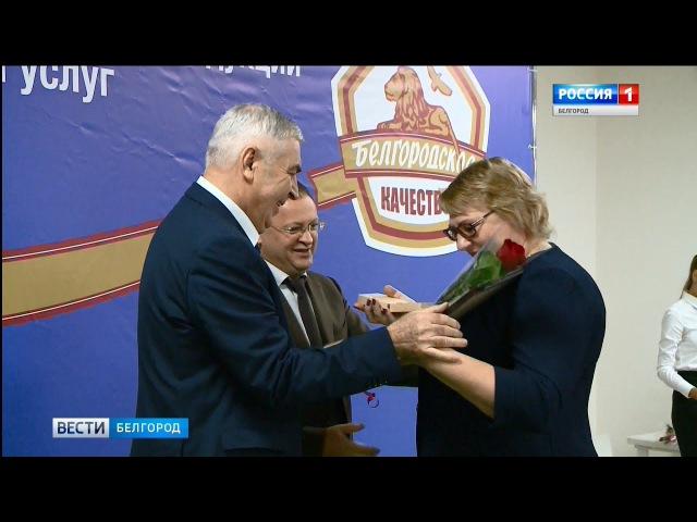 ГТРК Белгород - Признание качества товаров и услуг