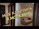 Моя КВАРТИРА в МОСКВЕ! Почему я не хочу жить в Москве?? Обзор двухкомнатной кварт