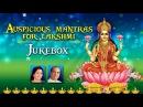 Auspicious Mantras For Lakshmi | Diwali 2017 | Anuradha Paudwal | Suresh Wadkar | Times Music