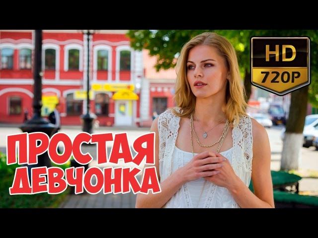 Обалденная мелодрама 2017 Простая девчонка Фильм который стоит посмотреть