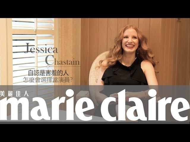 全台獨家專訪:Jessica Chastain 跟著伯爵Piaget一起閃耀,為女人發聲!