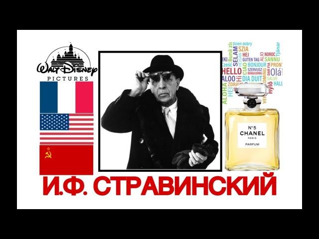 ТОП 13 интересных фактов: И.Ф. СТРАВИНСКИЙ | Best of Stravinsky | ИСТОРИЯ МУЗЫКИ