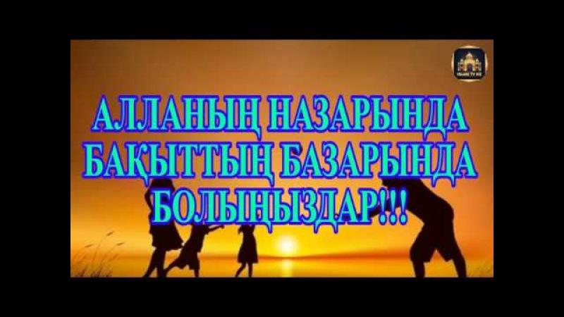 ОТБАСЫ БАҚЫТЫНЫҢ БЕРІКТІГІН САҚТАЙДЫ. БАЯНДЫ БОЛУЫНА СЕПТІГІН ТИГІЗЕДІ