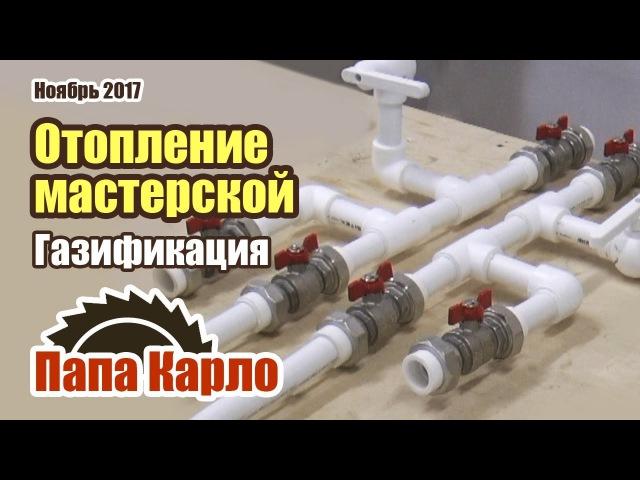 Система отопления и газификация мастерской