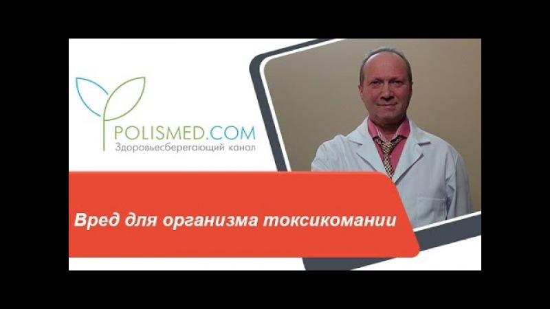 Вред для организма токсикомании: необратимые нарушения и психические расстройства