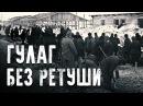 Неизвестные архивы СССР Правда о ГУЛАГе