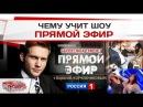 Чему учит шоу Прямой эфир Россия 1