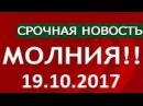 ТРАГИЧЕСКАЯ НОВОСТЬ! Николай Стариков 19.10.2017