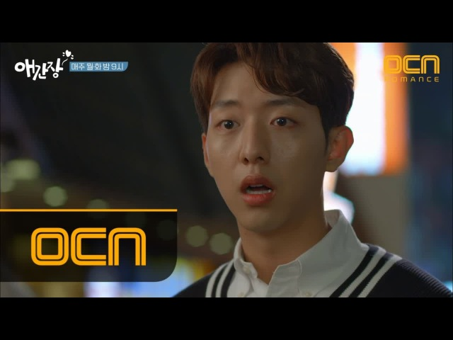 180115 OCN My First Love EP3 1