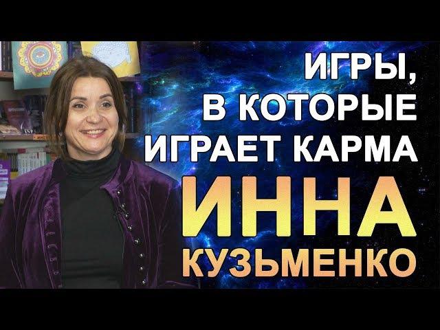 Игры, в которые играет Карма - Лекция Инны Кузьменко