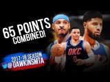 Russell Westbrook, Carmelo Anthony &amp Paul George 63 PtsCombined 2018.01.03 at Lakers!