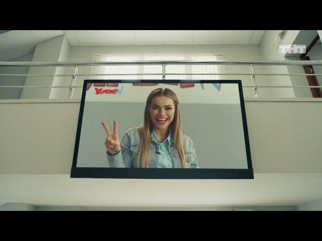 Универ ТВ: Возвращение Беловой