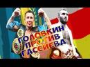 Gennady Golovkin VS Murat Gassiev Who win promo | Головкин против Гассиева