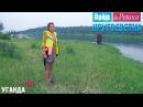 Орёл и Решка - 12 сезон 8 серия - Уганда (2016)