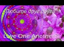 Янош. Медитация Любви и Единства (new-2014)