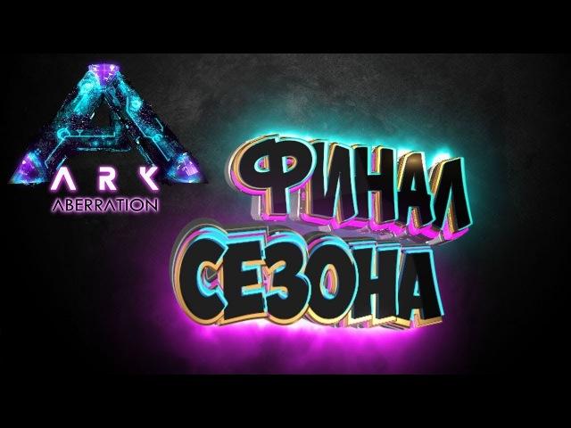Финал, Имена и Анонс Новых Сезонов - ARK Aberration 13
