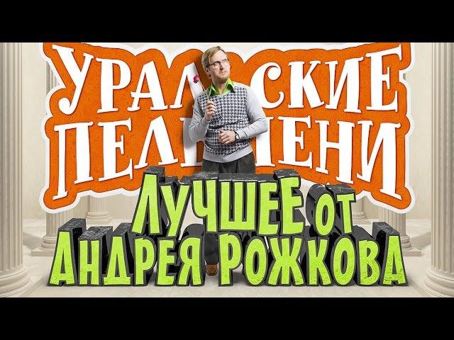 «Лучшее от Андрея Рожкова» - Уральские пельмени