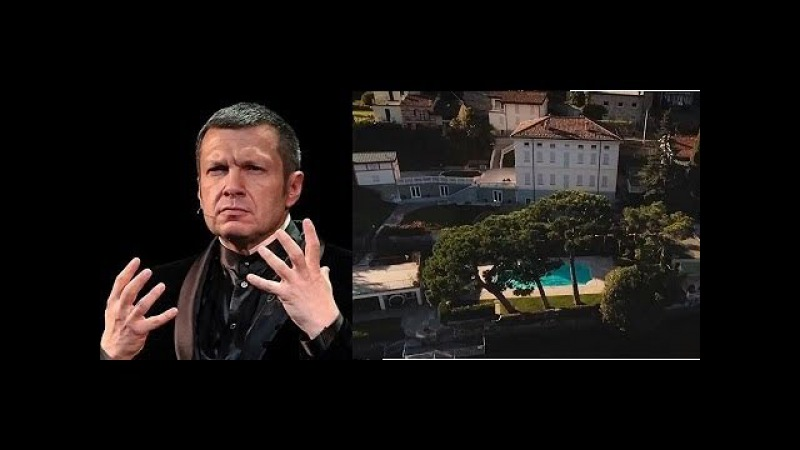 Патриот России Соловьев и его вилла в Италии...