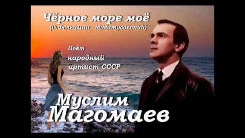 Муслим Магомаев - Чёрное море моё