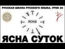 Русская Школа Русского Языка. Урок 24. ЯСНА СУТОК часть 2. Виталий Сундаков