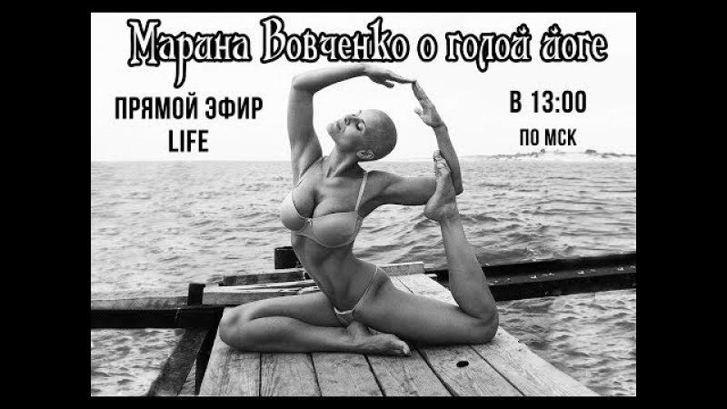 Голая Йога от Марины Вовченко - звезда Instagram проводит тренировку в эфире LIFE