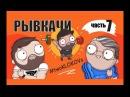 РЫВКАЧИ / Два Клоковых и Скоромный