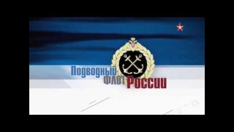 Подводный флот России. (1 серия) 2018.
