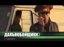 Дальнобо́йщики Десять лет спустя 2010 7 серия Оренбургский платок