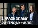 Шерлок Холмс, 10 ИНТЕРЕСНЫХ ФАКТОВ!