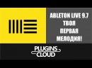 Ableton Live 9 7 Создаем первую мелодию Урок 1