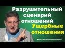 Лабковский Ущербные отношения Разрушительный сценарий отношений