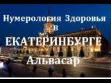 Нумерология здоровья в Екатеринбурге