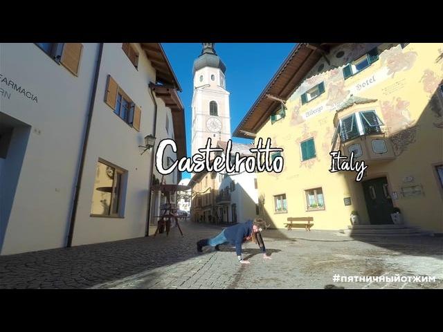 Кастельротто, Италия. Пятничный отжим