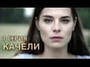 Качели. 1 серия (Премьера фильм 2017). Мелодрама, драма @ Русские сериалы