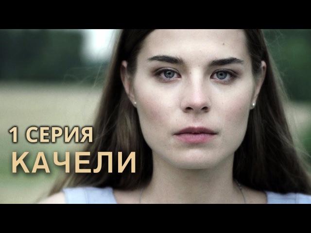 Качели. 1 серия (Фильм 2017). Мелодрама, драма @ Русские сериалы