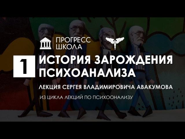 Сергей Авакумов — История зарождения психоанализа cthutq fdfrevjd — bcnjhbz pfhj;ltybz gcb[jfyfkbpf