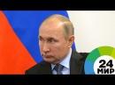 Путин призвал не дать прорасти «сорнякам национализма» - МИР 24