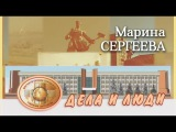 Дела и Люди - Марина СЕРГЕЕВА