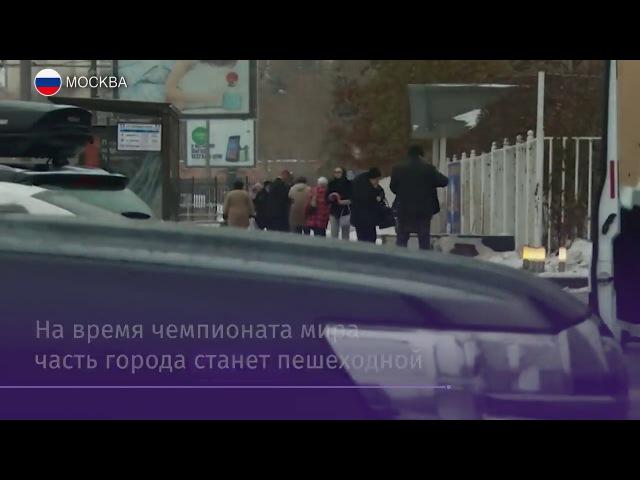 Новые парковки появятся в Москве к ЧМ-2018