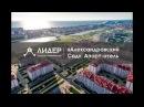 Апарт отель Александровский Сад Сочи Адлер Олимпийский парк Агентство недвижимости Лидер