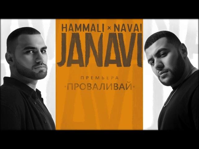 HammAli Navai - Проваливай (2018 JANAVI)