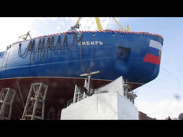 Спуск на воду атомного ледокола