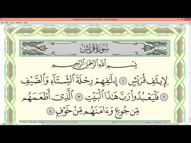 Курайш(106) Ал- Маун(107) Кавсар(108) Стр_602 Обучающее. Чтец, Айман Сувайд