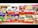 РКС 8! Клуб Винкс Пикси, Пингвины Мадагаскара, Инопланетяне, Жирафы! Kinder Surprise eggs un...