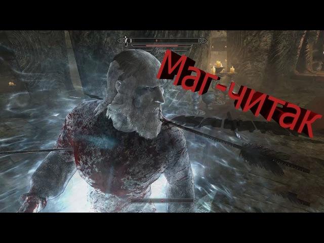 Непобедимый магомед - Веселое прохождение Skyrim