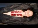Демон внутри Вскрытие Джейн Доу О чем фильм Рецензия рус субтитры