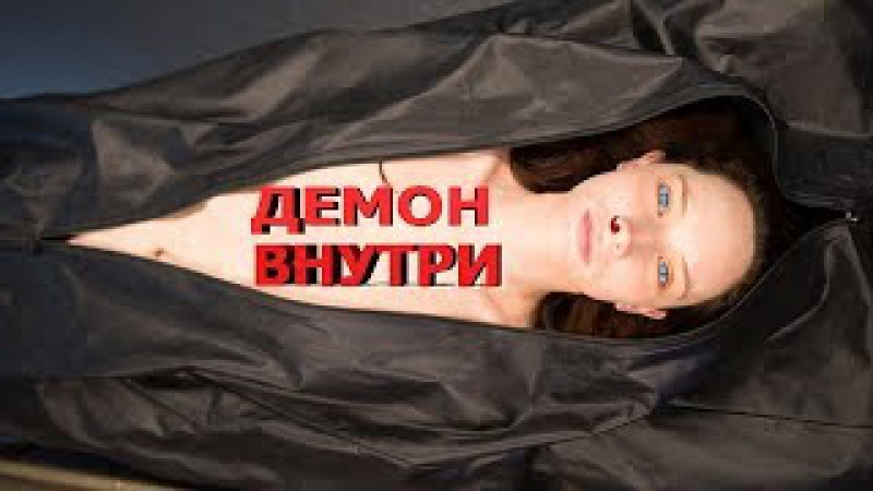 Демон внутри: Вскрытие Джейн Доу. О чем фильм? Рецензия (рус. субтитры)